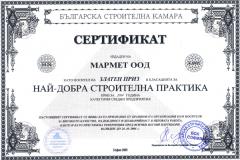 zlaten-priz-2004