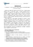 pril_2-deklaracia-na-rakovodstvoto